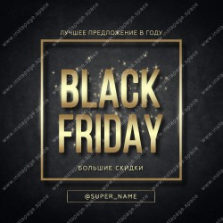Шаблон для постов Инстаграм Черная Пятница (Black Friday) 0001