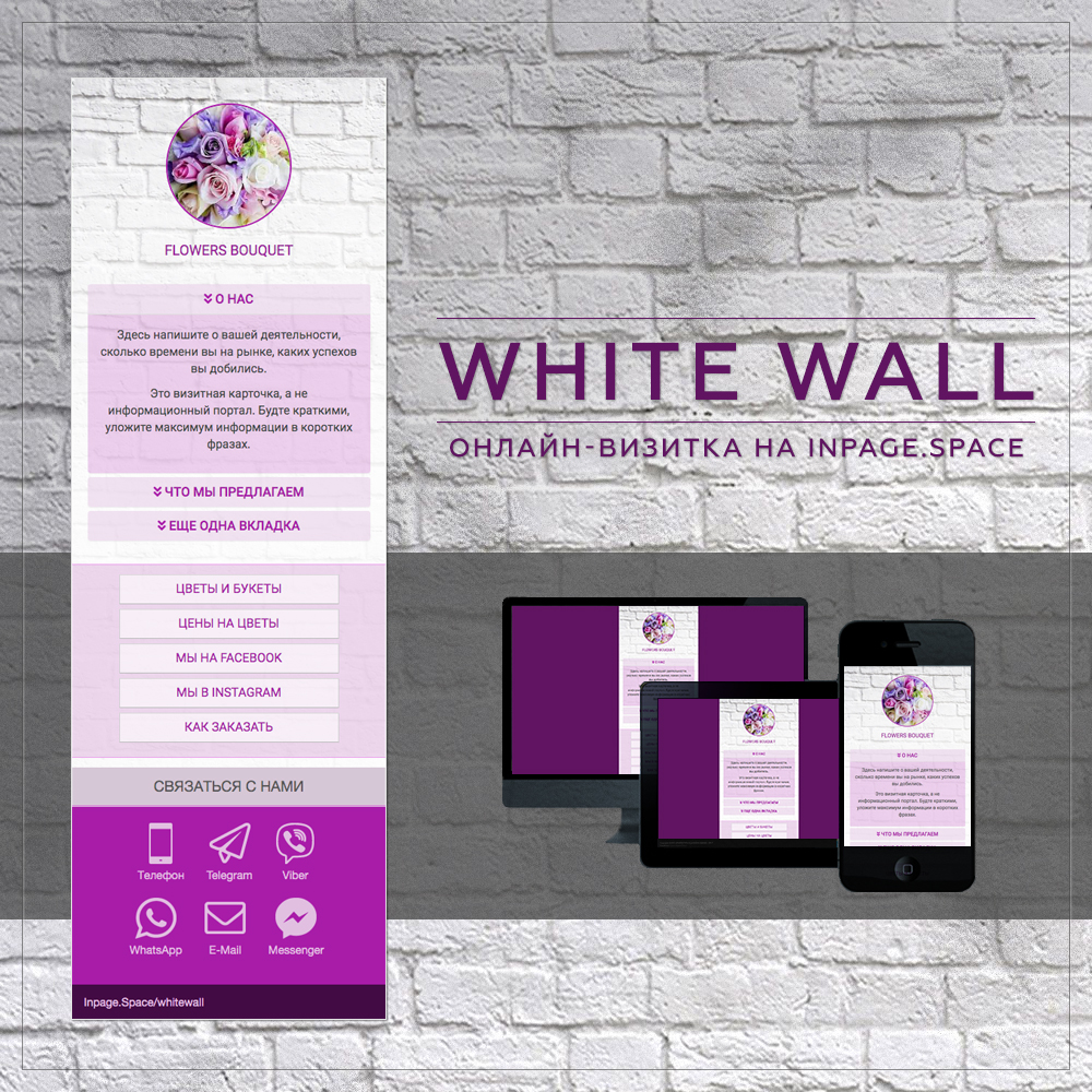 Онлайн-визитка на Inpage.Space - White Wall